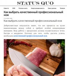 Как выбрать качественный профессиональный нож