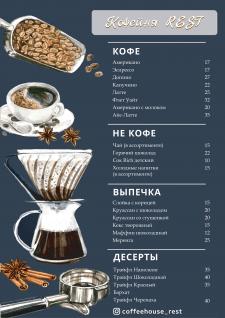 Дизайн меню для кофейни