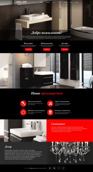 Сайт Компания. Производитель продуктов для ванной