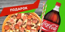 Акционный баннер для доставки пиццы «Кухня»
