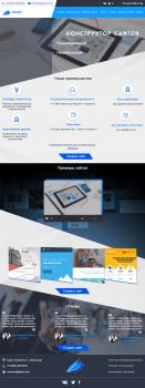 Конструктор сайтов(по прототипу)