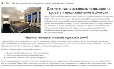 Тексты для сайта магазина Polotenca UA