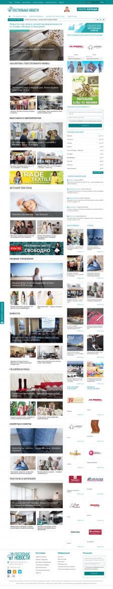 Контент на инф. портал текстильных новостей