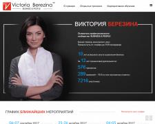 Корпоративный сайт бизнес тренера Виктории Березин