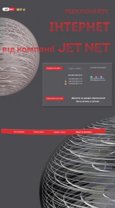 Обкладинка вебсторінки  інтернет провайдера