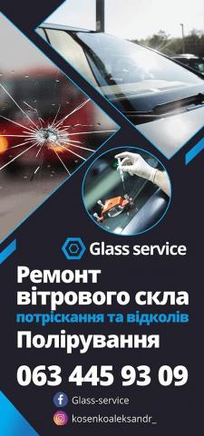 Ремонт ветрового стекла - флаер