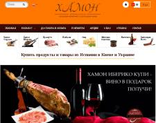 Интернет магазин по продаже Хамона в Украине