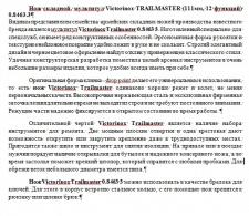 Нож складной, мультитул Victorinox TRAILMASTER