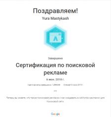 Сертификация по поисковой рекламе Adwords
