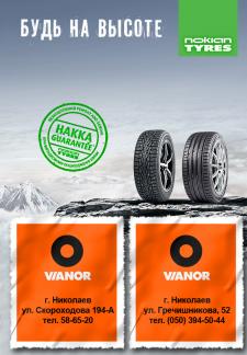 Рекламный флаер NokianTyres и Vianor