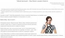 Тайный звонящий — Ваш бизнес «ушами» Клиента
