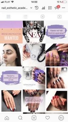 Продвижение Академии ногтевой эстетики