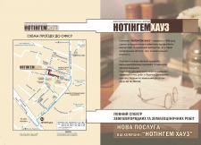 """Буклет для экспертно-оценочной компании """"Ноттингем Хауз"""""""