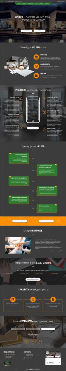 Текст для ЛП системы умного дома