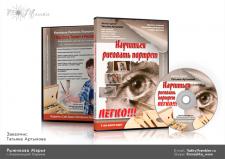 Обложка для ДВД бокса и накатка на диск