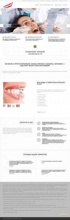 Сайт для стоматолога в Харькове