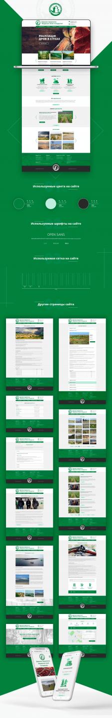 Сайт Лесхоза