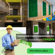 Рекламный баннер фейсбук/инстаграм
