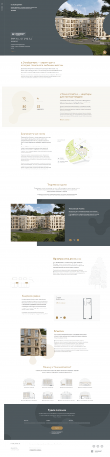 e. Development – Дома высокого класса