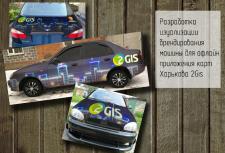 Визуальное брендирование машин