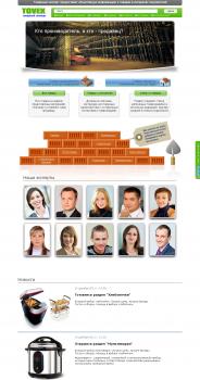 Сайт о товарах народного потребления и промышленного назначения.