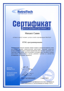 Сертификат по HTML