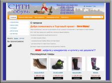 Интернет-магазин оптовой продажи обуви