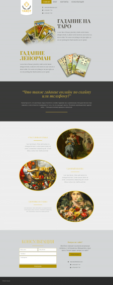 Разработка веб-дизайна для сайта таролога