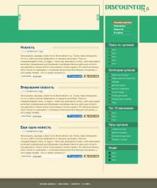 Макет купонного сайта