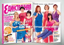 """Журнал для женщин """"Единственная"""" Обложка"""