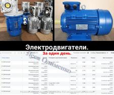 Продажа электромоторов и оборудования.