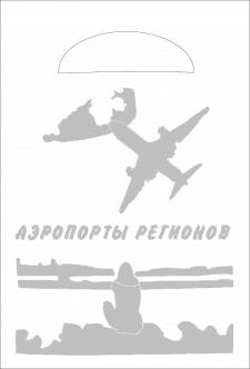 пакет для Аэропортов Регионов