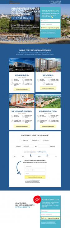 """Сайт под ключ """"Продажа недвижимости в Анапе"""""""