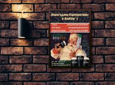 Дизайн постера для паба