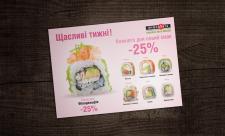 Флаер для суши-бара