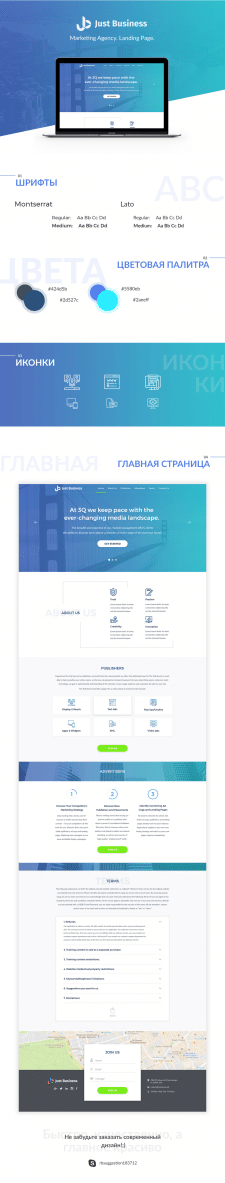 "Landing Page ""Just Business"""