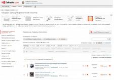 Наполнение интернет-магазина на платформе Zakupka