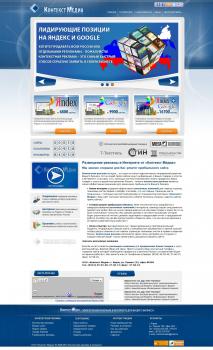 Верстка из psd дизайна сайта для Joomla 2.5 (Контекст-медиа)