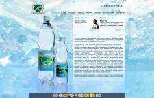 Себряковская минеральная вода