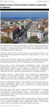 Найти отель в Севастополе возможно на любой вкус