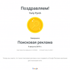 Сертифікат пошукової реклами