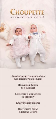 Флаер для сети магазинов одежды