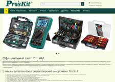 Интернет-магазин Pro-skit