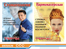 Дизайн плакатов 2 х 1,5м