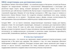 Текст на главную страницу SMAI