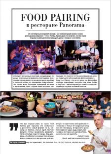 Пресс-релиз о мероприятии для ресторана