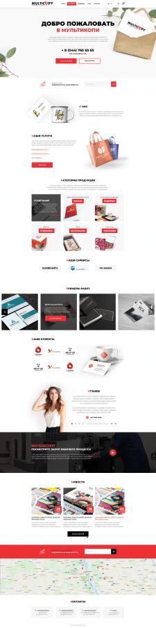 Дизайн главной страницы для сайта типографии