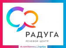 Логотип для речевого центра