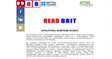 """Сайт культурно-освітнього проекту """"ReadBrit"""""""