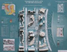 Макет центра города на 150 тысяч жителей
